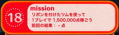 ビンゴ20枚目ミッション18の画像