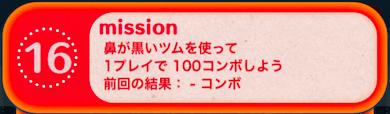 ビンゴ20枚目ミッション16の画像
