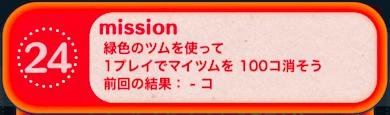 ビンゴ20枚目ミッション24の画像
