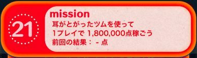 ビンゴ20枚目ミッション21の画像