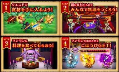 マンモンの闇鍋イベント画像