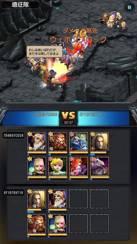 ドラゴンサーガ 対人戦