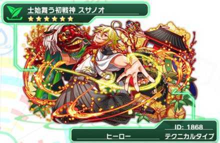 士始舞う初戦神 スサノオの画像