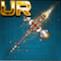 UR・打武具の画像