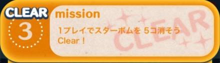 ツムツムビンゴ21枚目のミッション3の画像