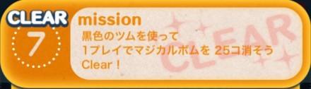 ビンゴ21枚目ミッション7の画像