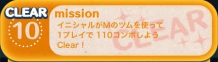 ツムツムビンゴ21枚目ミッション10の画像