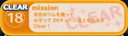 ツムツムビンゴ21枚目ミッション18の画像