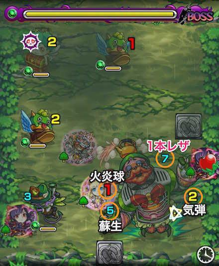須東ブル美ボスステージ3攻略