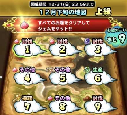 12月下旬地図(上級)の画像