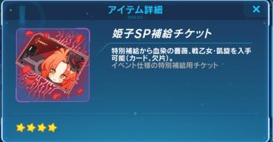 【崩壊3rd】姫子SP補給チケット②