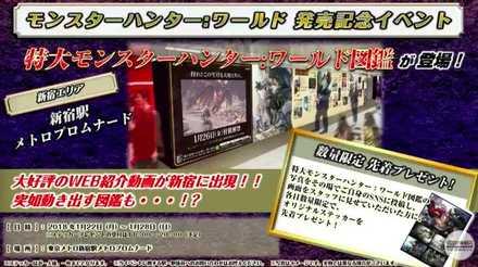 新宿駅発売記念イベントの画像