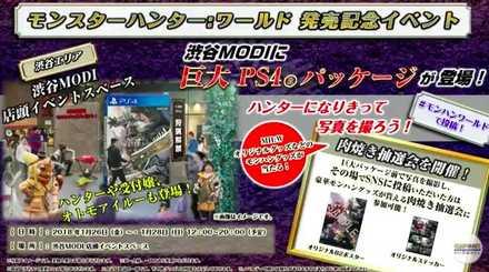発売記念イベント渋谷の画像