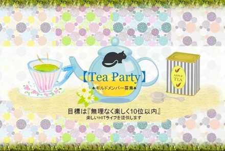 【TeaParty】.jpg