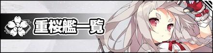 重桜のバナー