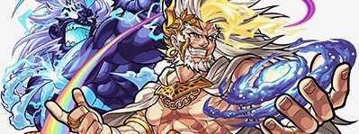 ゼウスの画像