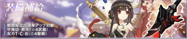 【崩壊3rd】装備補給(紅の刃)バナー