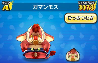 ぷにぷにガマンモスの評価と入手方法ゲームエイト