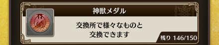 イベント報酬神獣メダル画像.jpeg
