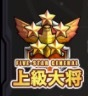 上級大将のアイコン