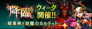 降臨ウィーク-暗黒神と妖魔のカルテット-の画像