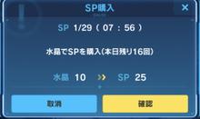 【崩壊3rd】SP購入