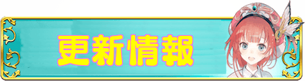 更新情報 (1).png