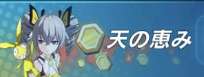 【崩壊3rd】天の恵みバナー