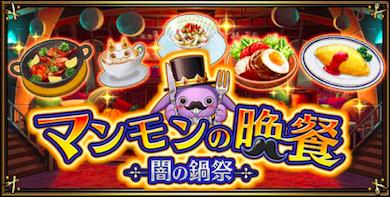 マンモンの晩餐 闇の鍋祭のバナー