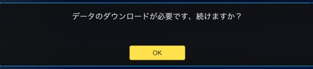 【崩壊3rd】初回ダウンロード