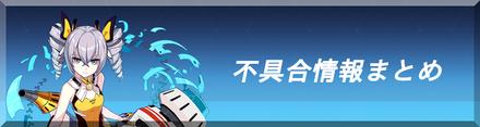 【崩壊3rd】不具合バナー①