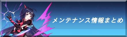 【崩壊3rd】メンテバナー①
