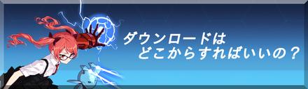 【崩壊3rd】ダウンロードバナー①