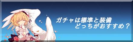 【崩壊3rd】おすすめガチャバナー