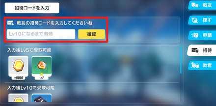 【崩壊3rd】招待コード