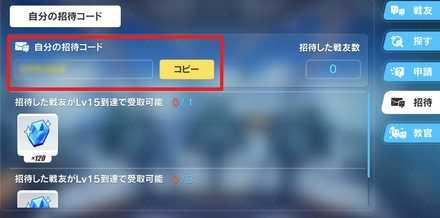 【崩壊3rd】招待コード②