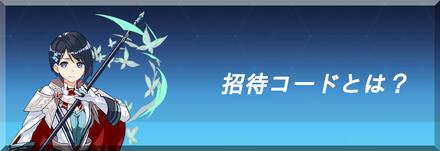 【崩壊3rd】招待コードバナー②
