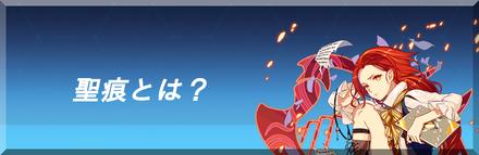 【崩壊3rd】聖痕とは?
