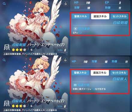 【崩壊3rd】追加スキル比較
