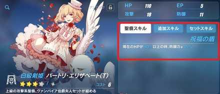 【崩壊3rd】聖痕スキル