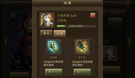 名馬_強化画面.png
