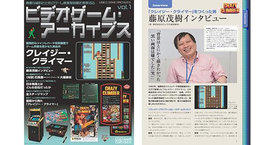 貴重な資料とともに、ゲーム産業黎明期を考察する電子書籍『ビデオゲーム・アーカイブス』が創刊! 第1弾はツインレバーで業界に衝撃を与えた『クレイジー・クライマー』
