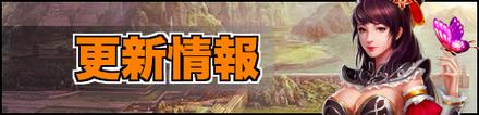 更新情報_バナー.png