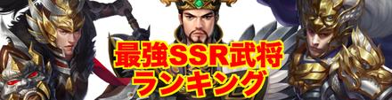 最強SSR武将ランキング.png