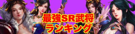 最強SR武将ランキング.png