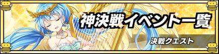 決戦イベント神のバナー