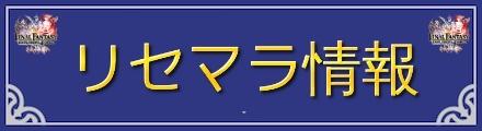 リセマラ情報.jpg