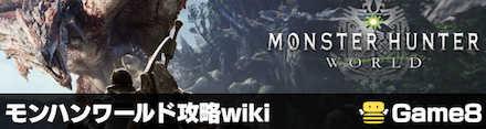 モンハンワールド(MHW)攻略wikiの画像