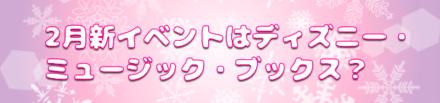 2月新イベント予想の画像
