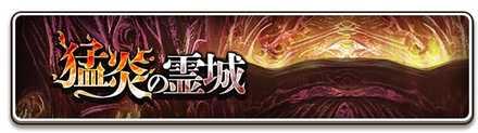猛炎の霊城画像.jpg